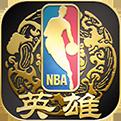 NBA英雄新春大礼包