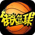 街头篮球60点券特权礼包